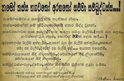 namo-thassa-bhagawatho
